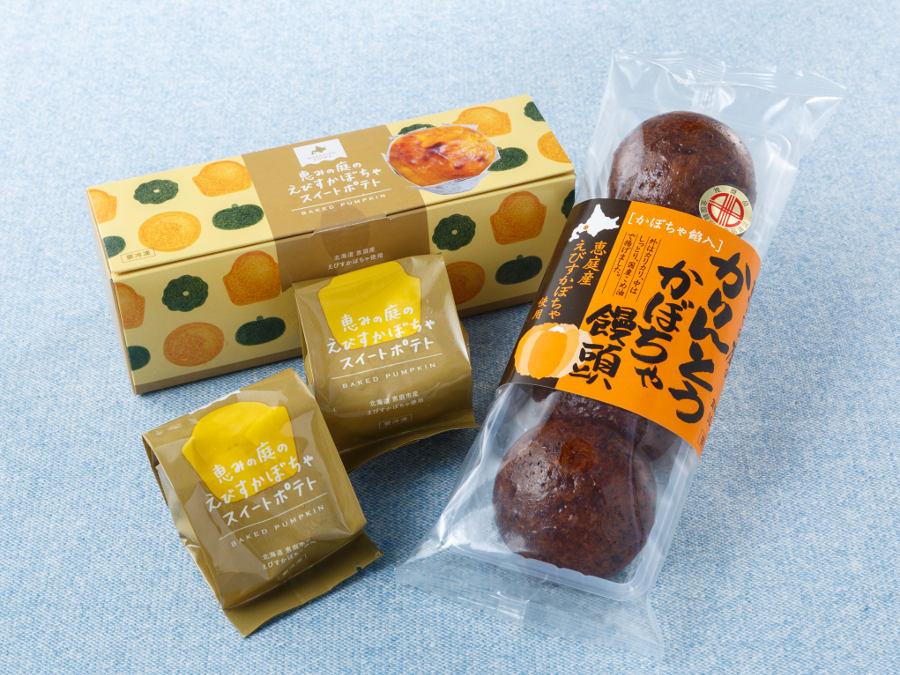 恵みの庭のかりんとうかぼちゃ饅頭<br>恵みの庭のえびすかぼちゃスイートポテト