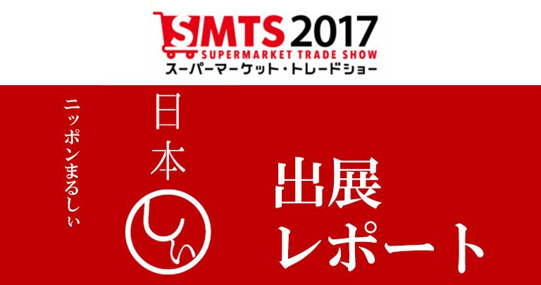 スーパーマーケット・トレードショー2017