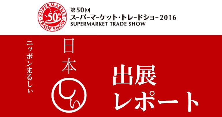 スーパーマーケット・トレードショー2016