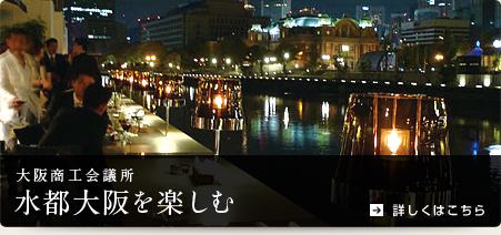 水都大阪を楽しむ:大阪商工会議所 詳しくはこちら