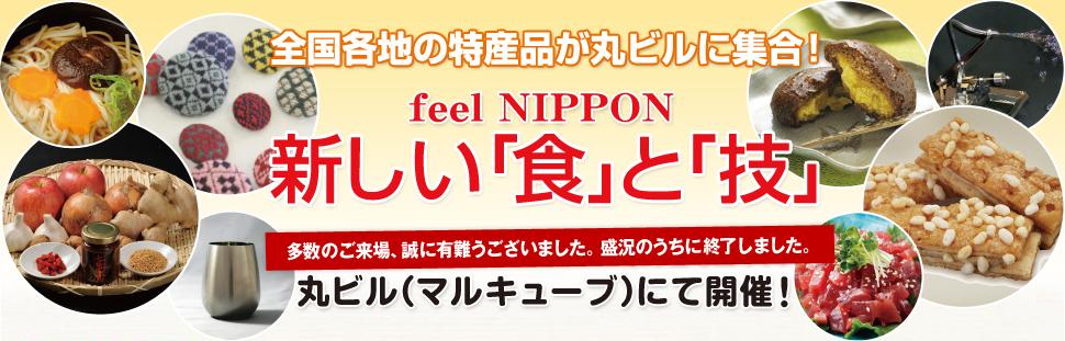feel NIPPON 新しい「食」と「技」