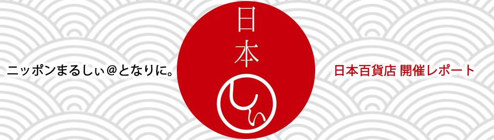 ニッポンまるしぃ@となりに。日本百貨店開催レポート