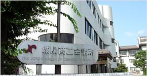 第1回 城陽商工会議所(京都府)