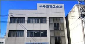 第3回 牛深商工会議所(熊本県)