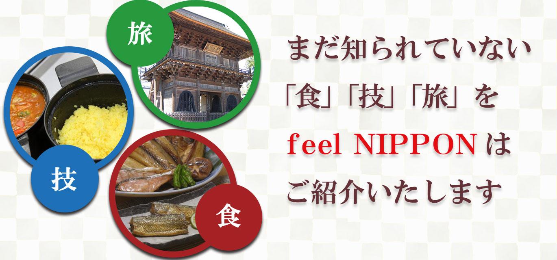 まだ知られていない「食」「技」「旅」を、feel NIPPONはご紹介いたします