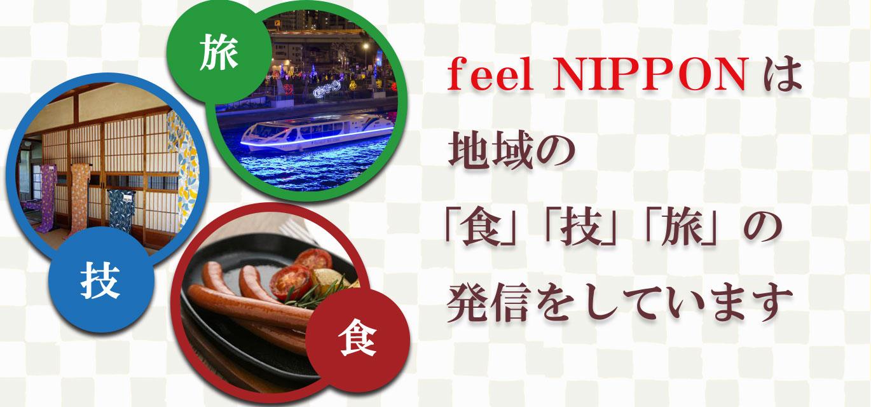 feel NIPPONは地域の「食」「技」「旅」の発信をしています
