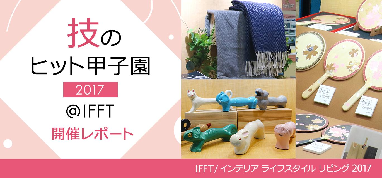 技のヒット甲子園2017@IFFT 開催レポート