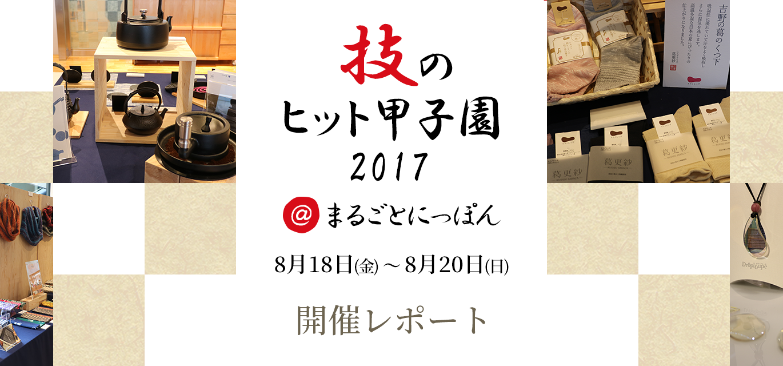 技のヒット甲子園@まるごとにっぽん 開催レポート
