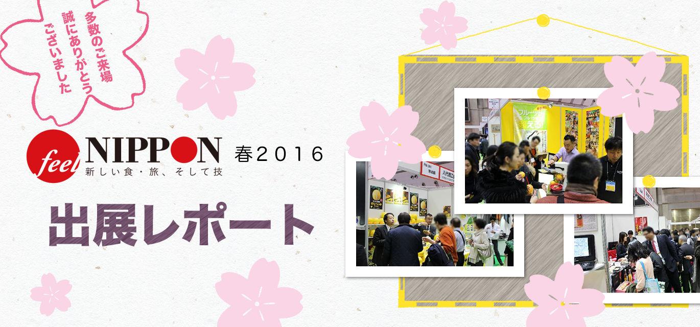 feel NIPPON 春 2016 出展レポート