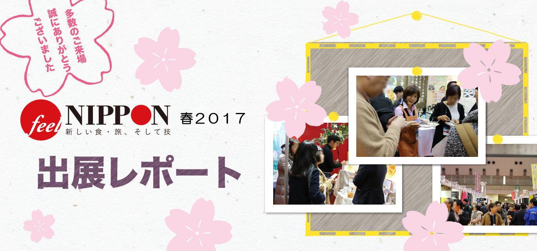 feel NIPPON 春 2017 出展レポート