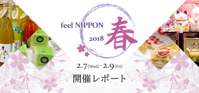 feel NIPPON 春 2018 開催レポート