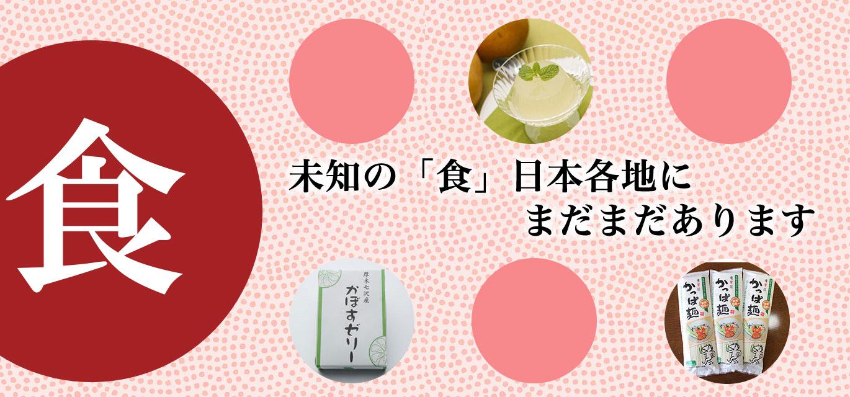 未知の「食」、日本各地にまだまだあります