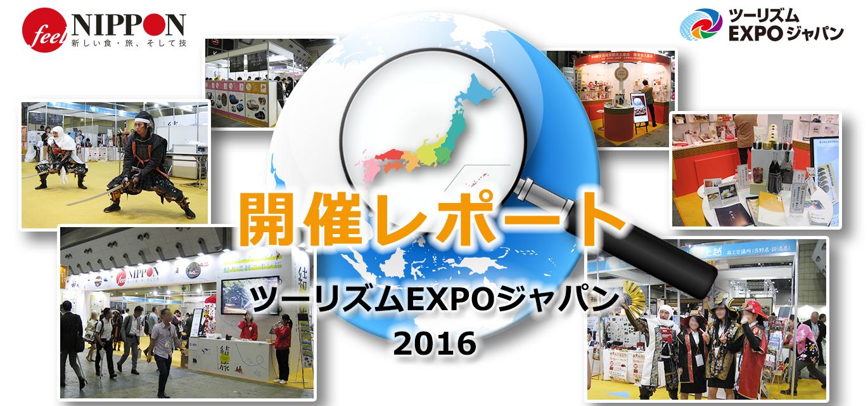 ツーリズムEXPOジャパン2016 開催レポート