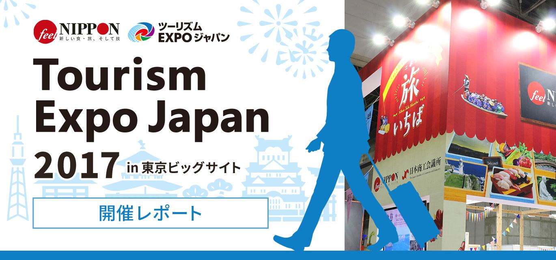ツーリズムEXPOジャパン2017 開催レポート