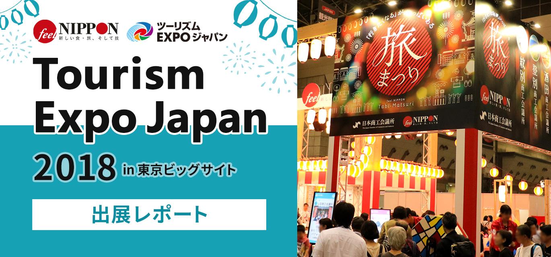ツーリズムEXPOジャパン2018 出展レポート
