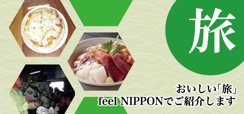おいしい「旅」、feel NIPPONでご紹介いたします