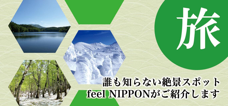 誰も知らない絶景スポット。feel NIPPONがご紹介いたします