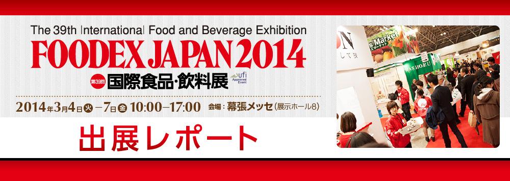 アジア最大級の食品・飲料専門展示会「FOODEX JAPAN 2014」に「feel NIPPON」で開発された「食」の特産品が、日本商工会議所ブースに集結!