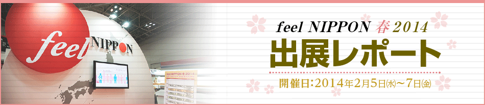 feel NIPPON 春 2014
