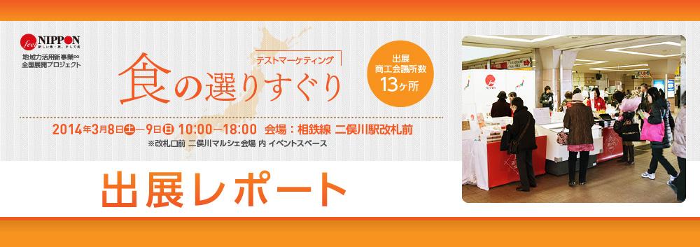feel NIPPONから生まれた「食」の特産品が、期間限定で二俣川駅で販売いたします。この機会に是非お立ち寄りください!