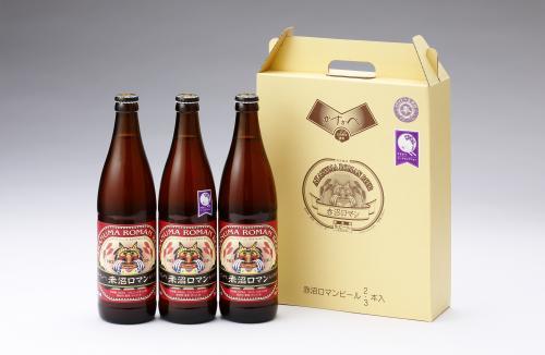 赤沼ロマンビール