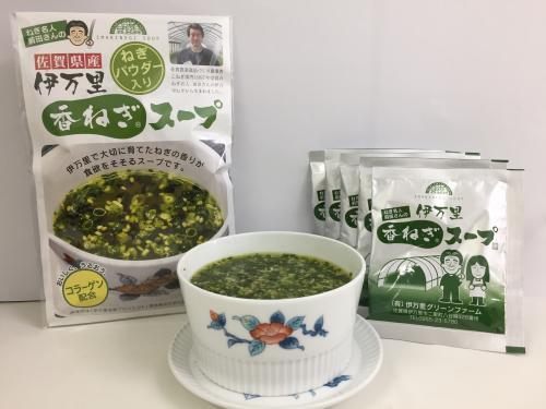 伊万里香ねぎスープ(ねぎパウダー入り)