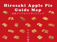 アップルパイガイドマップ