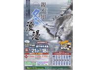 平成24年1月21日~3月18日の土・日・祝の間、観光ガイドが案内する「日本海の荒波と冬の味覚を堪能するバスツアー 親不知 冬浪漫」を運行