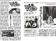 地元新聞に特集掲載