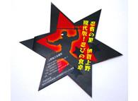 同「feel NIPPON 春2012」にて配布したチラシ