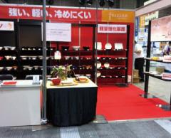 日本磁器誕生・有田焼創業400年記念事業プレイベント
