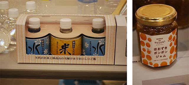 北陸新幹線開通記念〜「健康づくし妙高のお土産品開発事業」