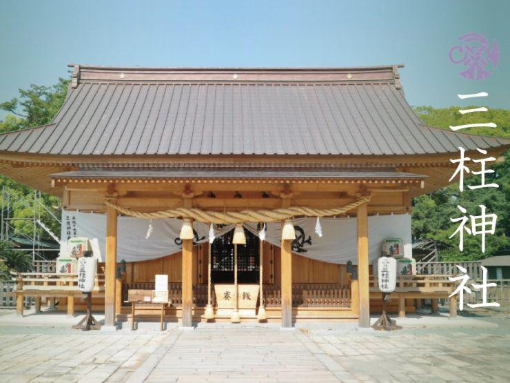 立花宗茂公などを祀る「三柱神社」
