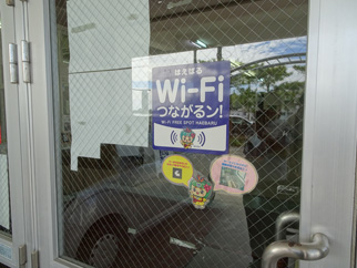沖縄県南風原町ARアプリFreeWi-Fi調査