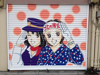 中心商店街の「あま絵」シャッターアート
