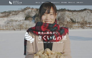 「軟水の都ながい」の菊芋が織りなす6次産業推進事業