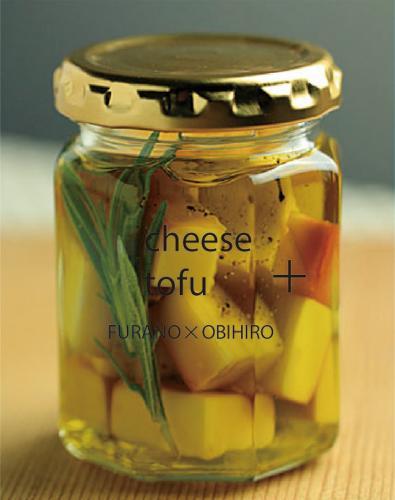 チーズ豆腐オリーブオイル漬け