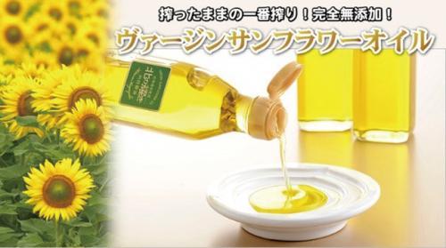 ひまわり油「北の耀き」は健康食用油