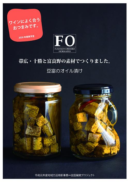 豆腐の味噌・オリーブオイル漬け