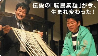 輪島素麺復興事業