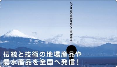 富士山静岡プロジェクト