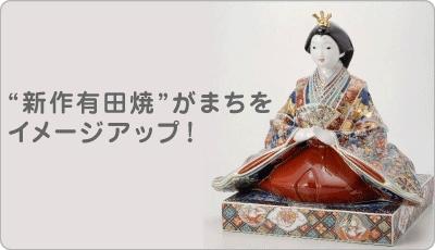 有田焼産地再生支援プロジェクト