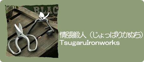 鍛治町・鍛造刃物産業構築、「津軽打刃物」ブランド展開プロジェクト