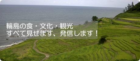 体験・滞在型わじま観光 〜わっ!輪島に行こうよ!来て、見て、作って、食べる 輪島で感じる輪島の和