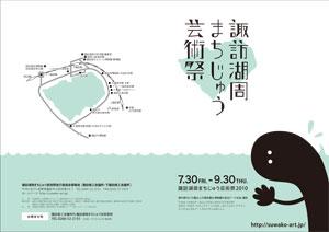 諏訪湖周まちじゅう芸術祭